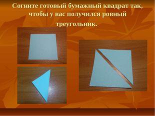 Согните готовый бумажный квадрат так, чтобы у вас получился ровный треугольник.