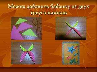 Можно добавить бабочку из двух треугольников