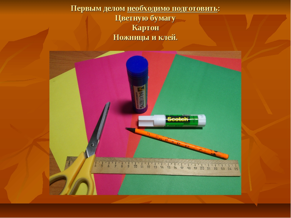 Первым делом необходимо подготовить: Цветную бумагу Картон Ножницы и клей.