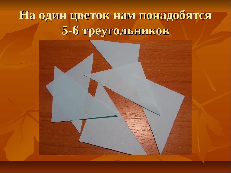 На один цветок нам понадобятся 5-6 треугольников