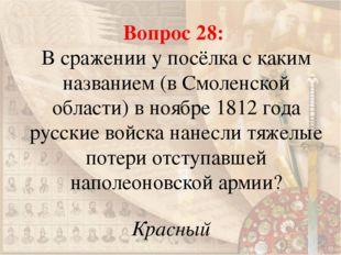 Вопрос 28: В сражении у посёлка с каким названием (в Смоленской области) в но