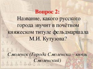 Вопрос 2: Название, какого русского города звучит в почётном княжеском титуле
