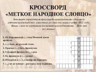 КРОССВОРД «МЕТКОЕ НАРОДНОЕ СЛОВЦО» 1. От Бородинской (…) под Москвой земля др