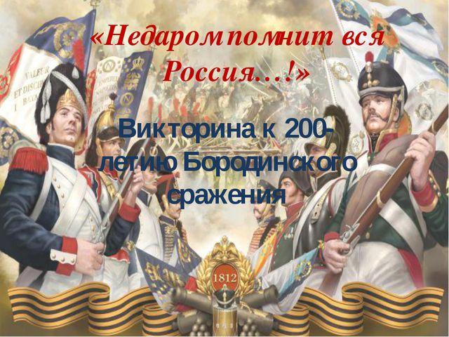 Викторина к 200-летию Бородинского сражения «Недаром помнит вся Россия…!»