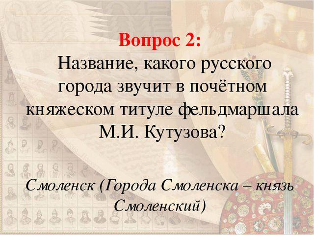 Вопрос 2: Название, какого русского города звучит в почётном княжеском титуле...