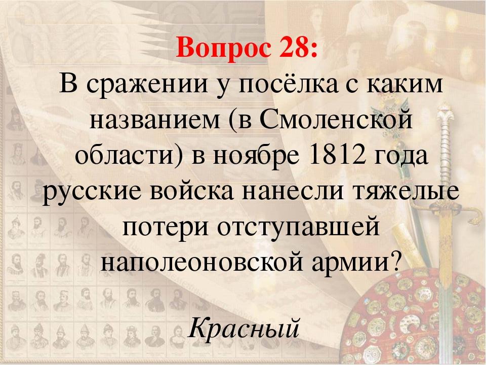 Вопрос 28: В сражении у посёлка с каким названием (в Смоленской области) в но...