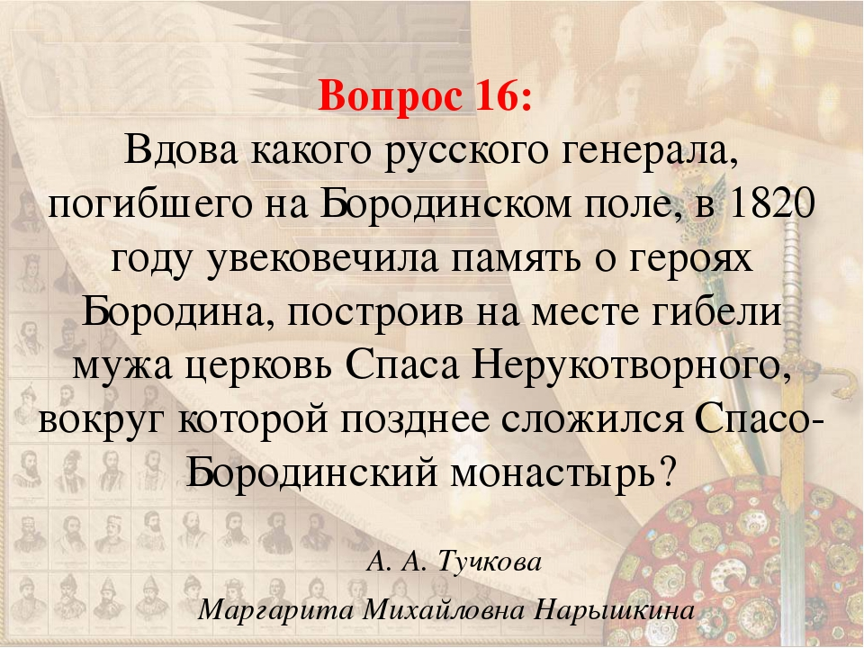 Вопрос 16: Вдова какого русского генерала, погибшего на Бородинском поле, в 1...