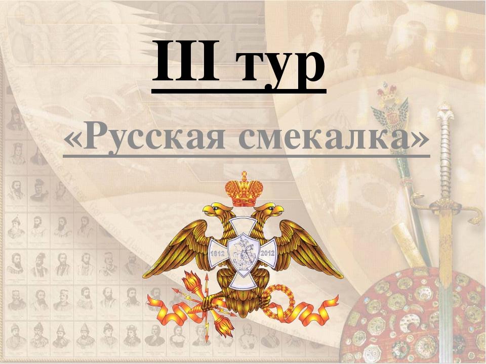 III тур «Русская смекалка»
