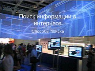 Поиск информации в интернете Способы поиска