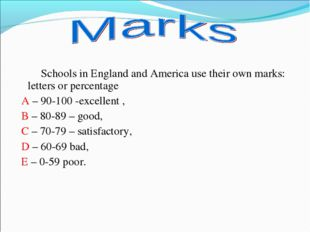 Schools in England and America use their own marks: letters or percentage