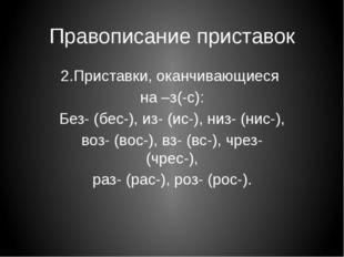Правописание приставок 2.Приставки, оканчивающиеся на –з(-с): Без- (бес-), из