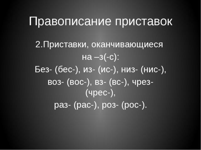 Правописание приставок 2.Приставки, оканчивающиеся на –з(-с): Без- (бес-), из...