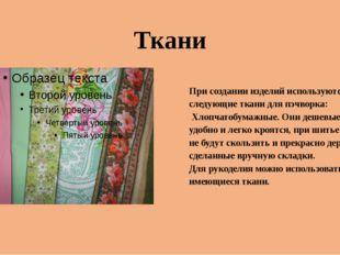 Ткани При создании изделий используются следующие ткани для пэчворка: Хлопчат