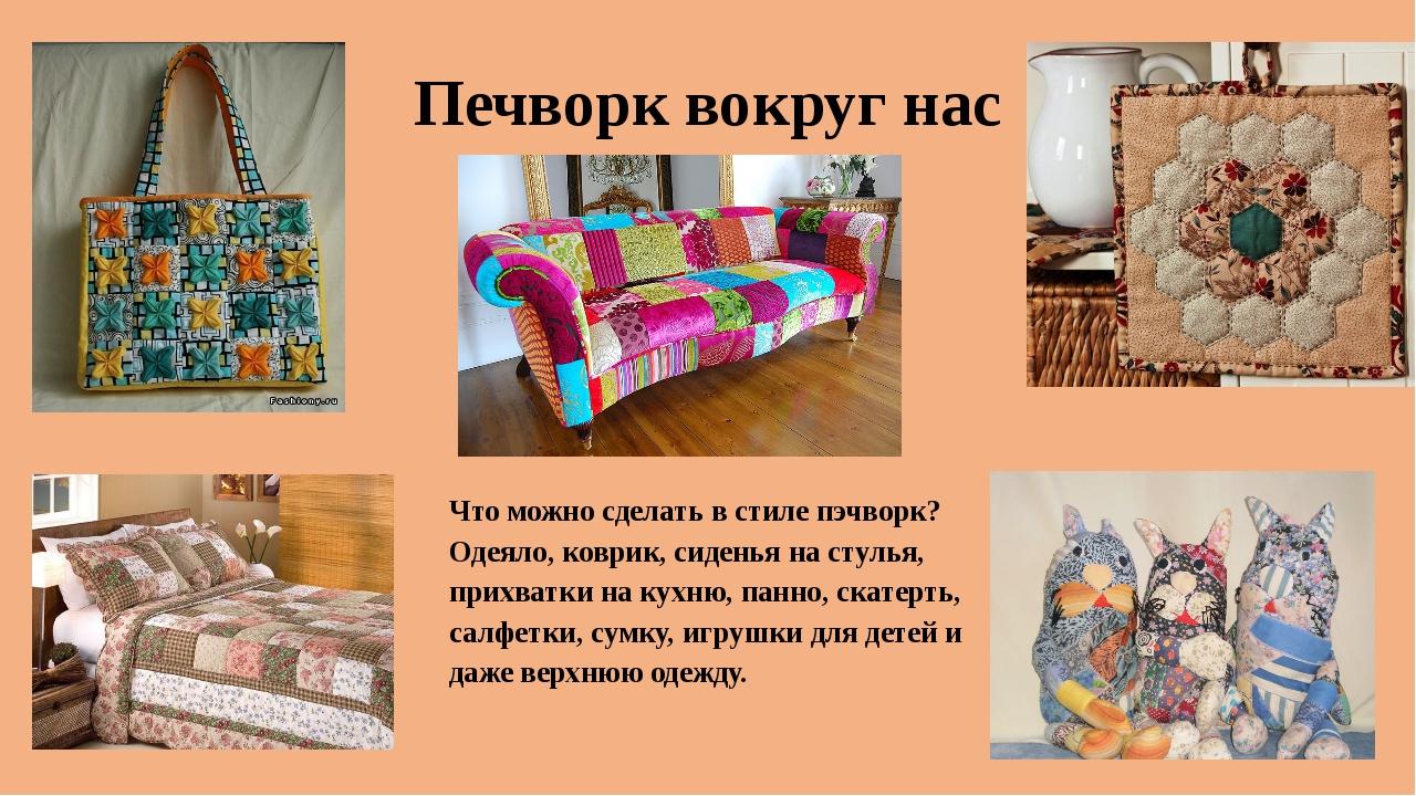 Печворк вокруг нас Что можно сделать в стиле пэчворк? Одеяло, коврик, сиденья...