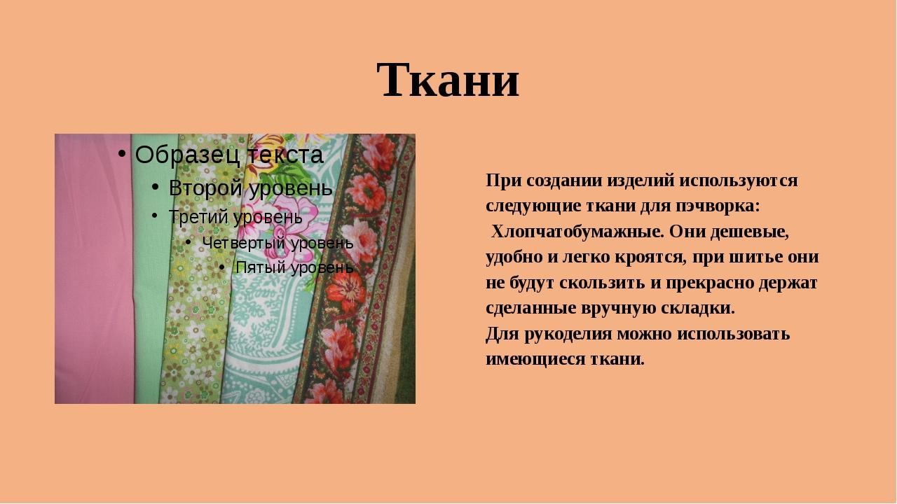 Ткани При создании изделий используются следующие ткани для пэчворка: Хлопчат...