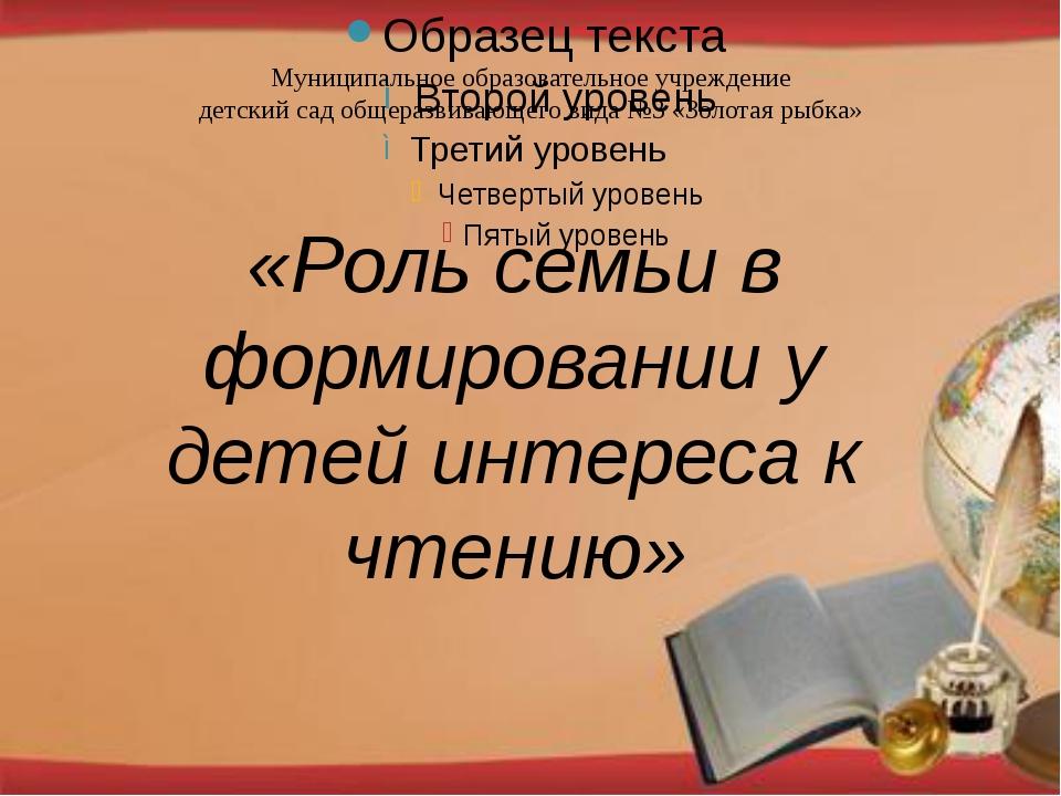 Муниципальное образовательное учреждение детский сад общеразвивающего вида №...