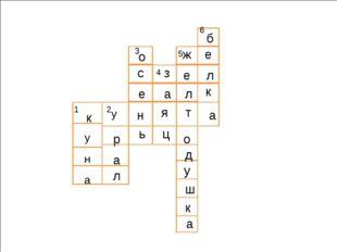 к у н а у р а л о с е н ь з а я ц ж е л т о д у ш к а б е л к а 1 2 3 4 5 6