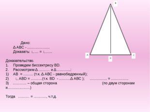 Дано: Δ АВС - ……………… Доказать: ∟… = ∟…..  Доказательство. 1.Проведем би