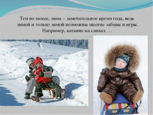 Тем не менее, зима – замечательное время года, ведь зимой и только зимой возм