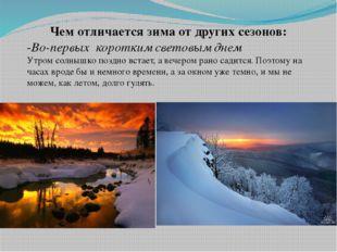 Чем отличается зима от других сезонов: -Во-первых коротким световым днем Утро