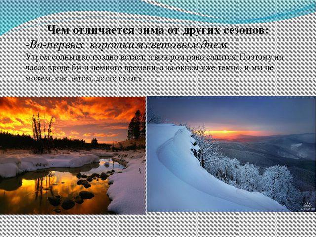 Чем отличается зима от других сезонов: -Во-первых коротким световым днем Утро...