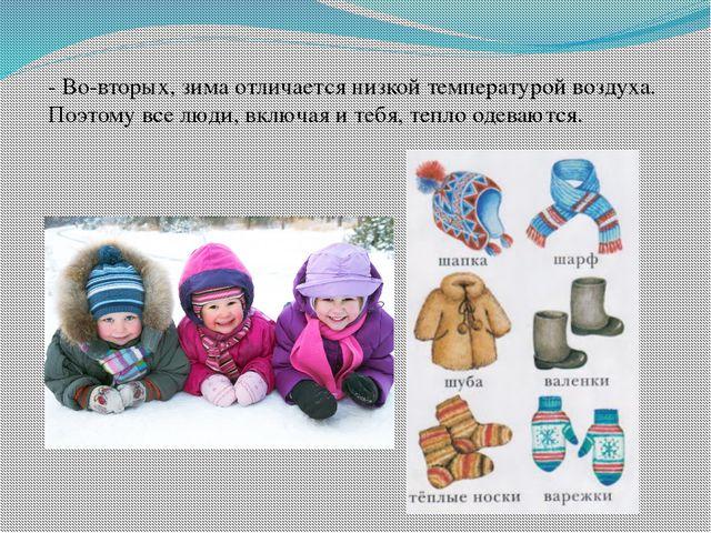- Во-вторых, зима отличается низкой температурой воздуха. Поэтому все люди, в...