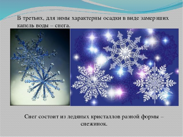 В третьих, для зимы характерны осадки в виде замерзших капель воды – снега. С...