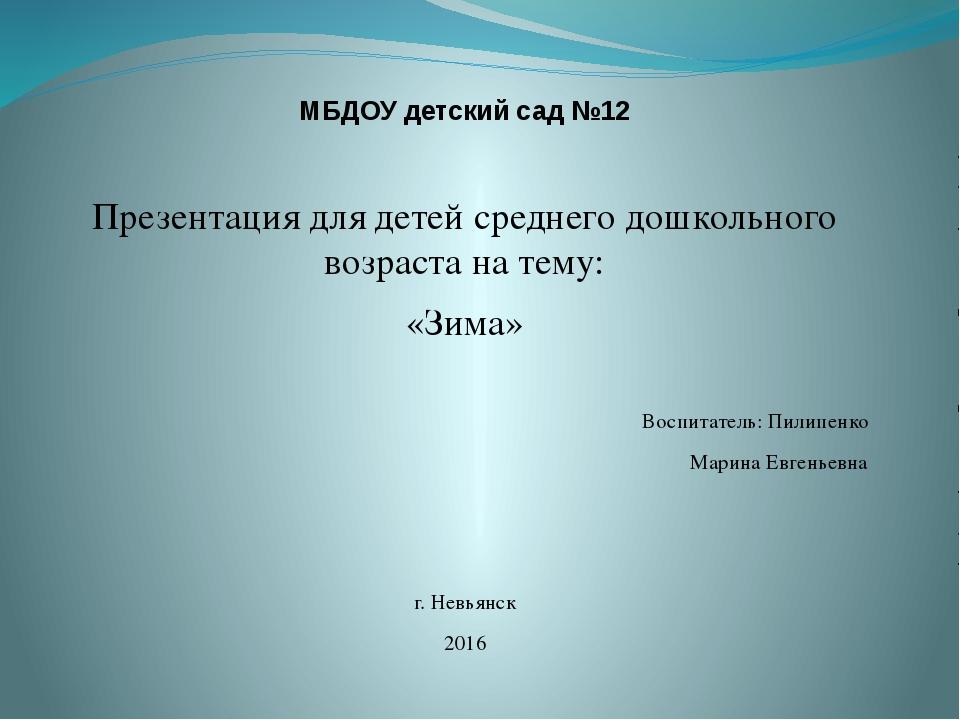 МБДОУ детский сад №12 Презентация для детей среднего дошкольного возраста на...