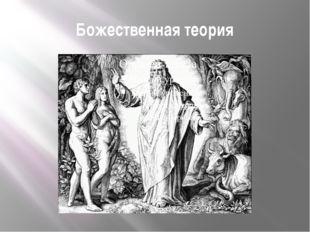 Божественная теория