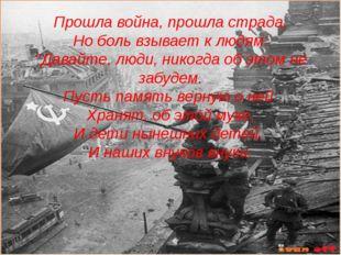 Прошла война, прошла страда, Но боль взывает к людям: ''Давайте, люди, никогд