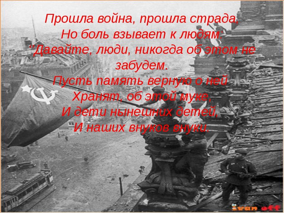 Прошла война, прошла страда, Но боль взывает к людям: ''Давайте, люди, никогд...