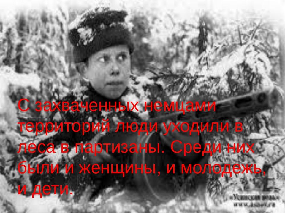 С захваченных немцами территорий люди уходили в леса в партизаны. Среди них б...