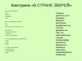 Викторина «В СТРАНЕ ЗВЕРЕЙ» 1.Самый крупный наземный хищник? А) Тигр Б) Вербл