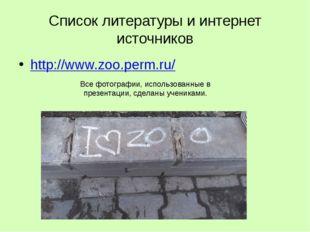 Список литературы и интернет источников http://www.zoo.perm.ru/ Все фотографи