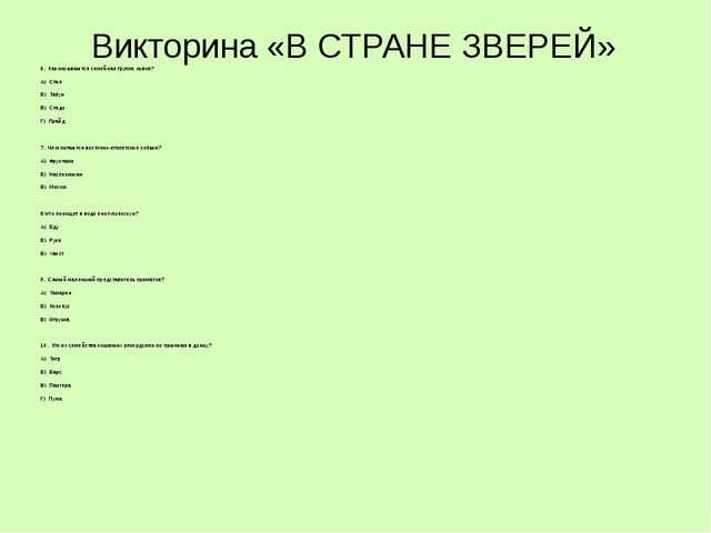 Викторина «В СТРАНЕ ЗВЕРЕЙ» 6. Как называются семейная группа львов? А) Стая...