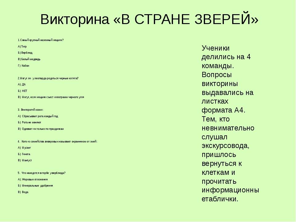 Викторина «В СТРАНЕ ЗВЕРЕЙ» 1.Самый крупный наземный хищник? А) Тигр Б) Вербл...