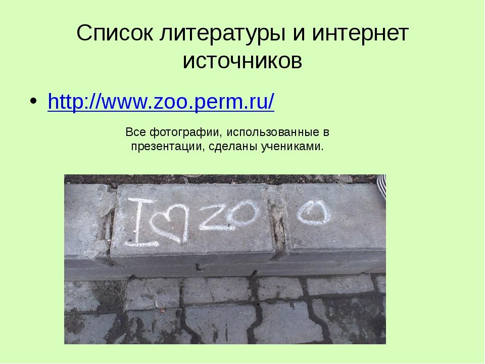 Список литературы и интернет источников http://www.zoo.perm.ru/ Все фотографи...