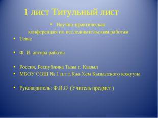 1 лист Титульный лист Научно-практическая конференция по исследовательским ра