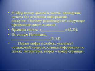 8.Оформление цитат и сносок: приведение цитаты без источника информации – нен