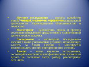 Словарь научных терминов. Научное исследование - процесс выработки новых зн