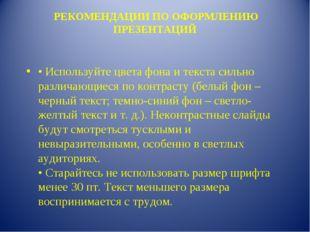 РЕКОМЕНДАЦИИ ПО ОФОРМЛЕНИЮ ПРЕЗЕНТАЦИЙ • Используйте цвета фона и текста сил