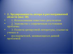 2. Эрудированность автора в рассматриваемой области (mac 30) 1. Использование