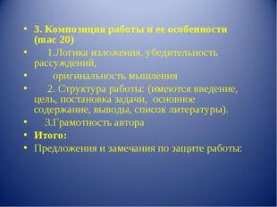 3. Композиция работы и ее особенности (mac 20) 1.Логика изложения, убедительн