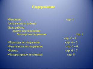Содержание Введение стр. 1 Актуальность работы Цель работы Задачи исследовани