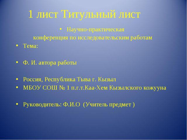 1 лист Титульный лист Научно-практическая конференция по исследовательским ра...