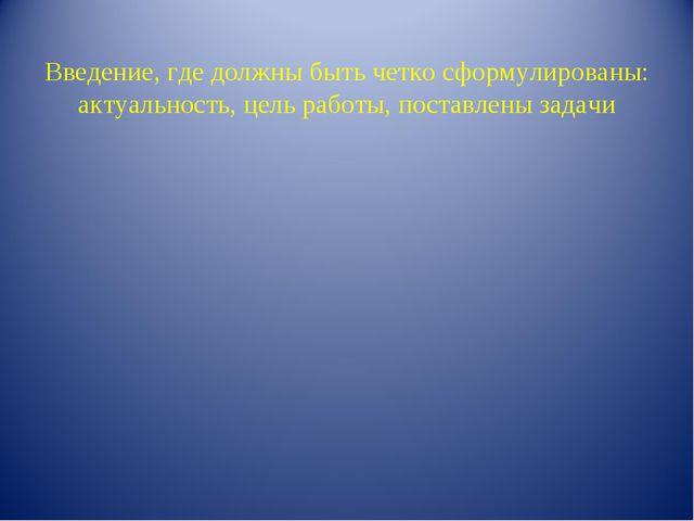 Введение, где должны быть четко сформулированы: актуальность, цель работы, по...