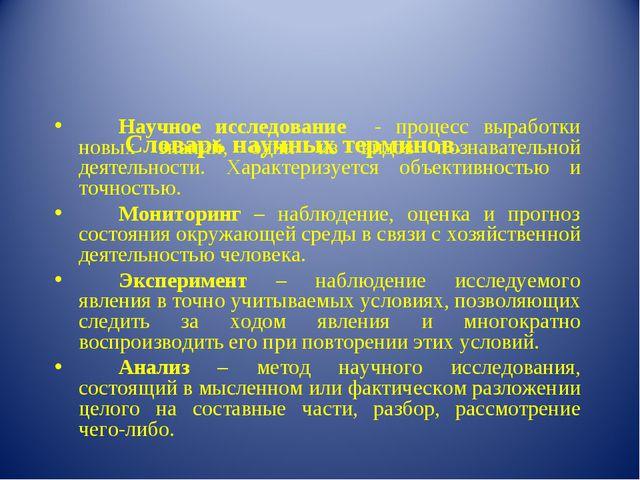 Словарь научных терминов. Научное исследование - процесс выработки новых зн...