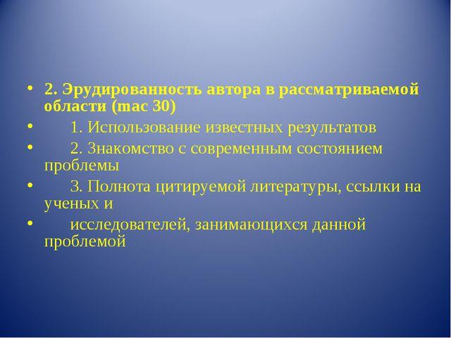 2. Эрудированность автора в рассматриваемой области (mac 30) 1. Использование...