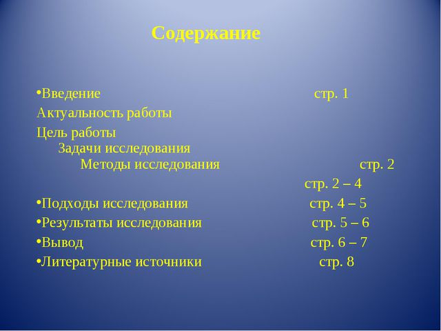 Содержание Введение стр. 1 Актуальность работы Цель работы Задачи исследовани...