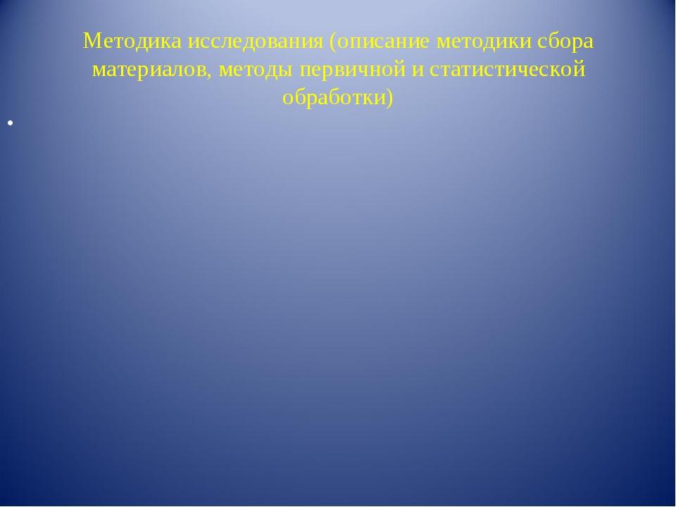 Методика исследования (описание методики сбора материалов, методы первичной и...